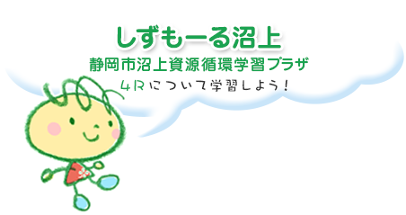 しずもーる沼上 静岡市沼上資源循環学習プラザ 4Rについて学習しよう!